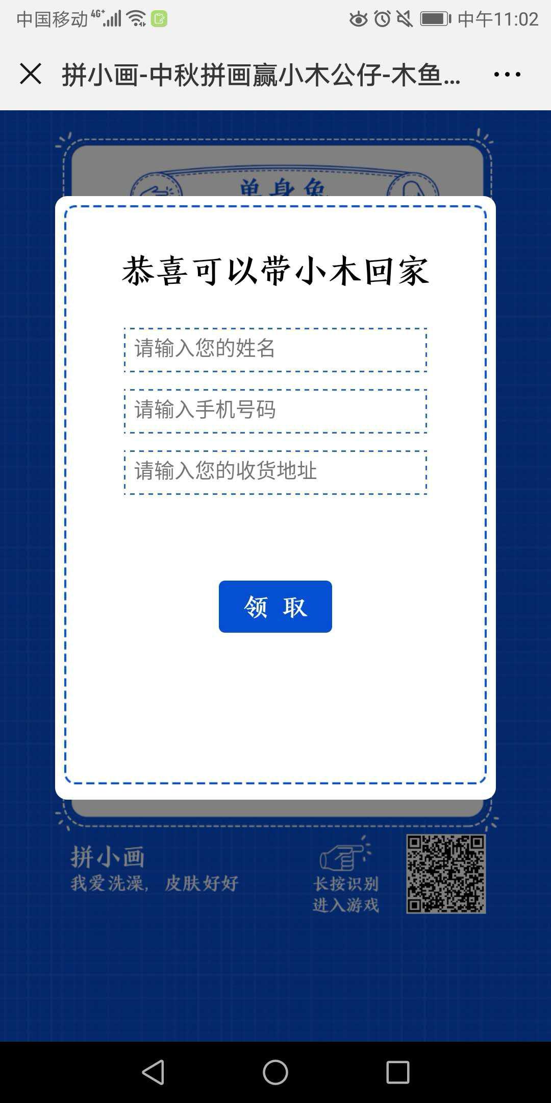"""木鱼小铺原创互动小游戏""""拼小画""""现已上线"""