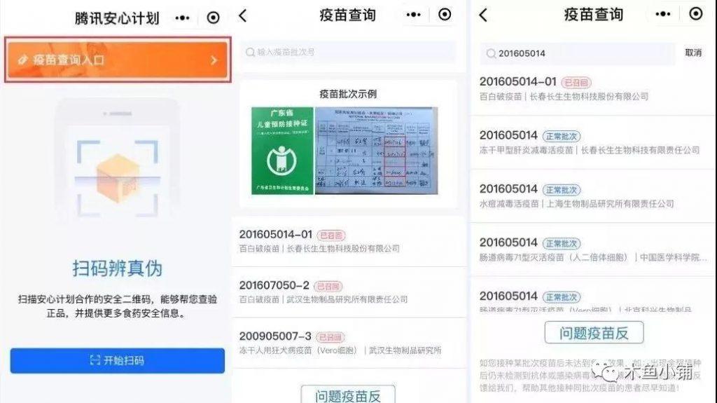 微信小程序【腾讯安心计划】问题疫苗查询入口,腾讯携手多家医院提供AI查询服务
