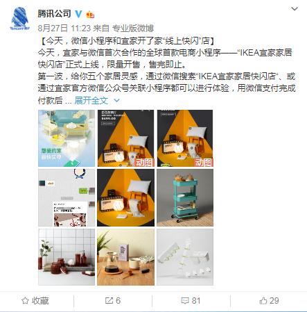 """微信小程序和宜家首次合作推电商小程序""""IKEA宜家家居快闪店"""""""