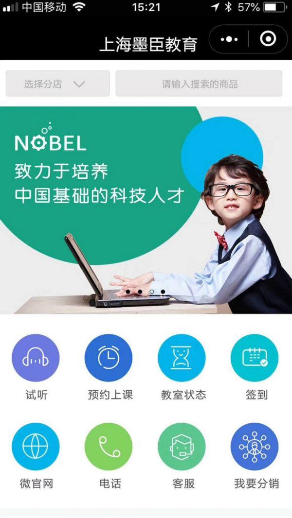 上海墨呈教育