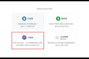 微信小程序开发APPID账号