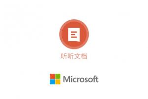 微软听听文档