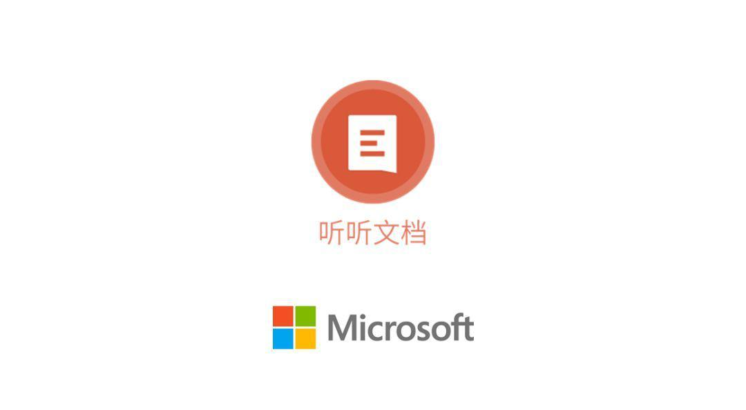 """""""微软听听文档""""小程序"""