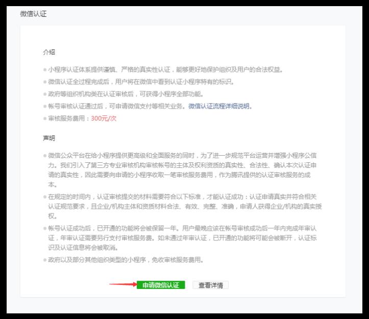 小程序申请账号微信认证