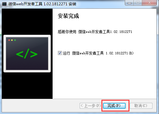 微信小程序开发者工具下载安装