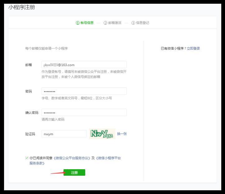微信小程序申请账号填写账号信息