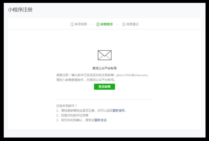 微信小程序申请账号邮箱激活