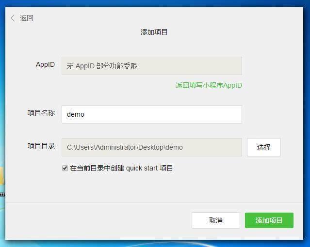 微信小程序开发工具项目目录