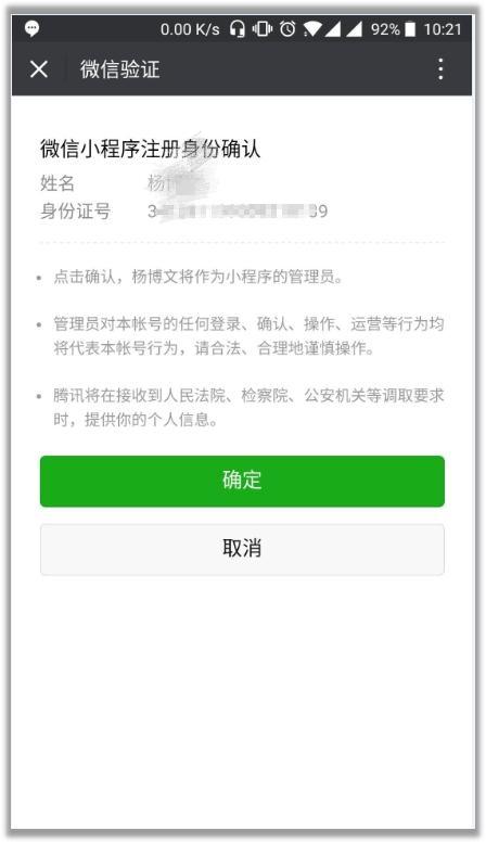 微信小程序申请注册身份确认