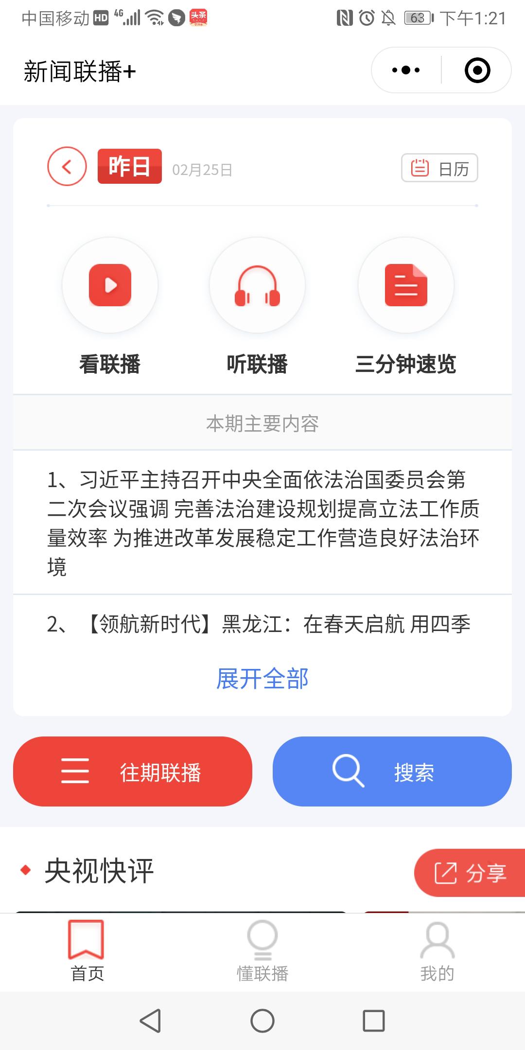 新闻联播小程序介绍