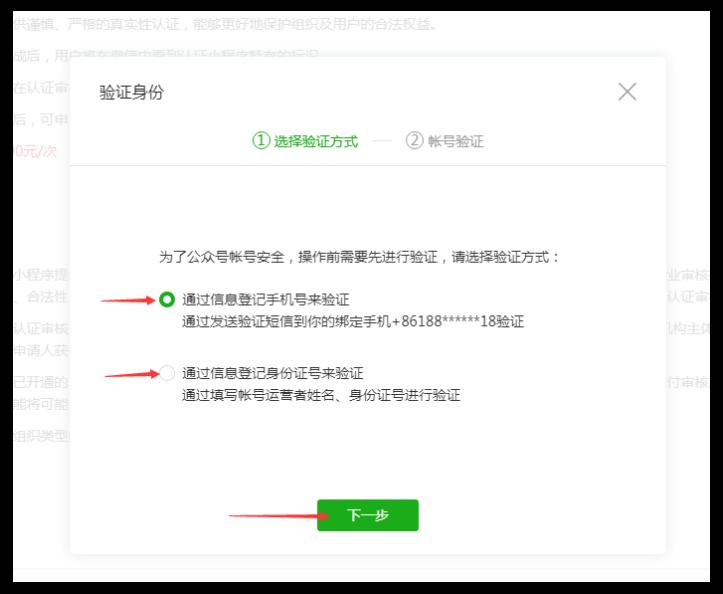 微信认证身份