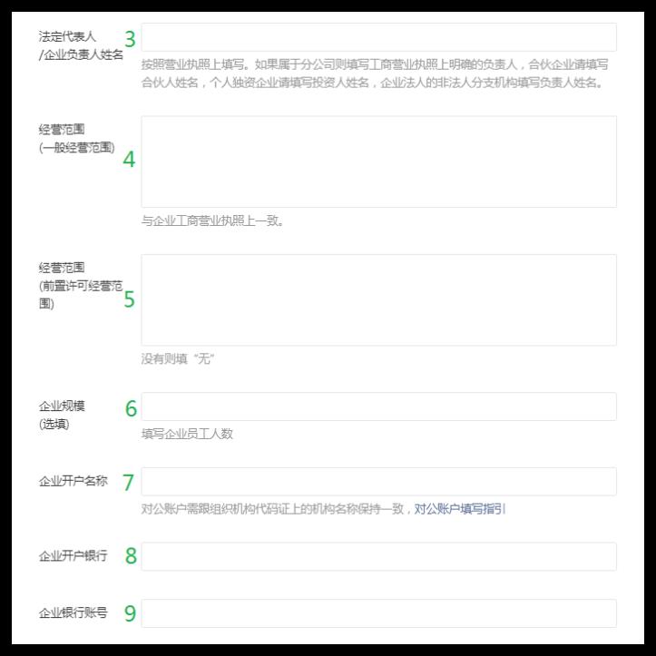 填写微信小程序认证资料