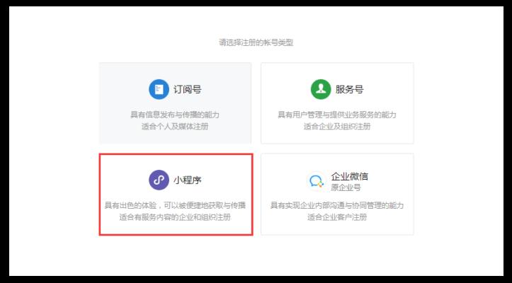 微信小程序注册类型