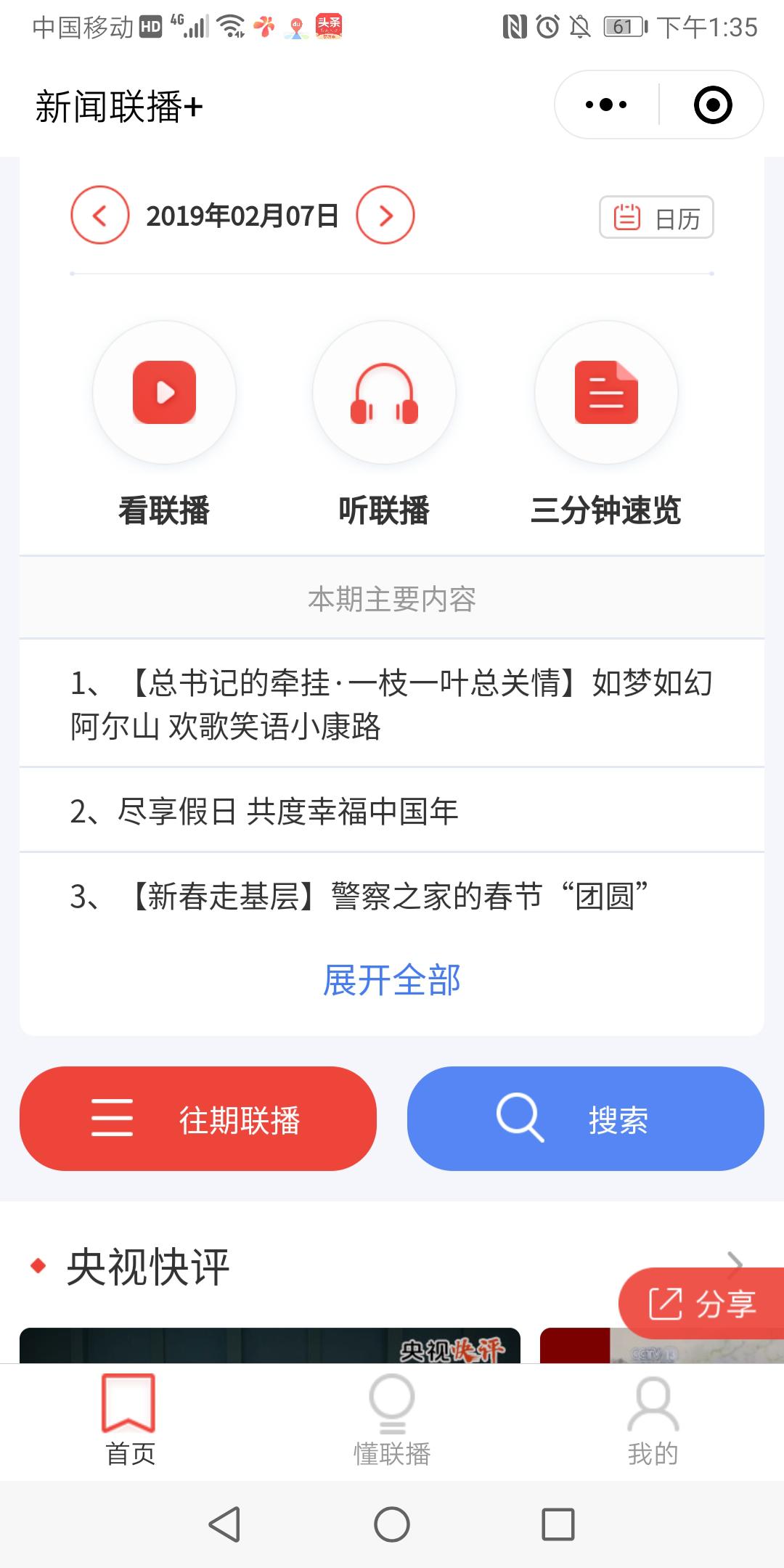 新闻联播小程序日历功能