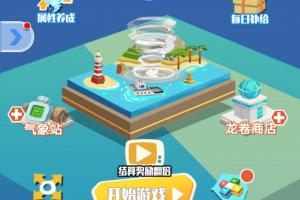 龙卷风乱斗游戏小程序