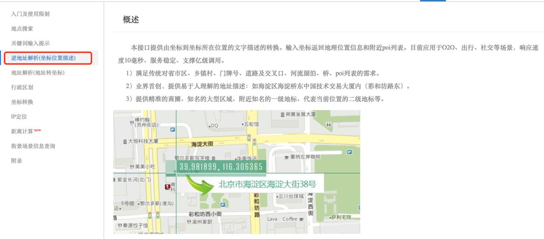 微信小程序开发逆地址解析
