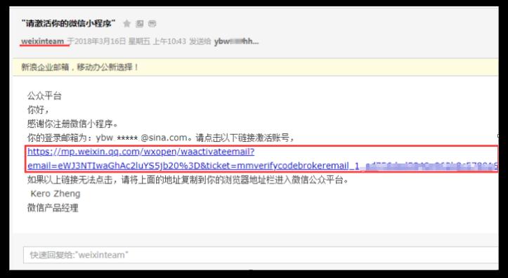 微信小程序激活邮件