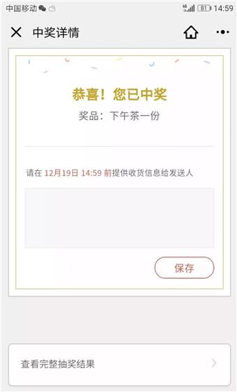 微信抽奖助手小程序中奖页面