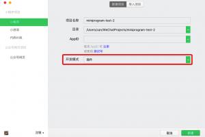 微信小程序插件开发指南