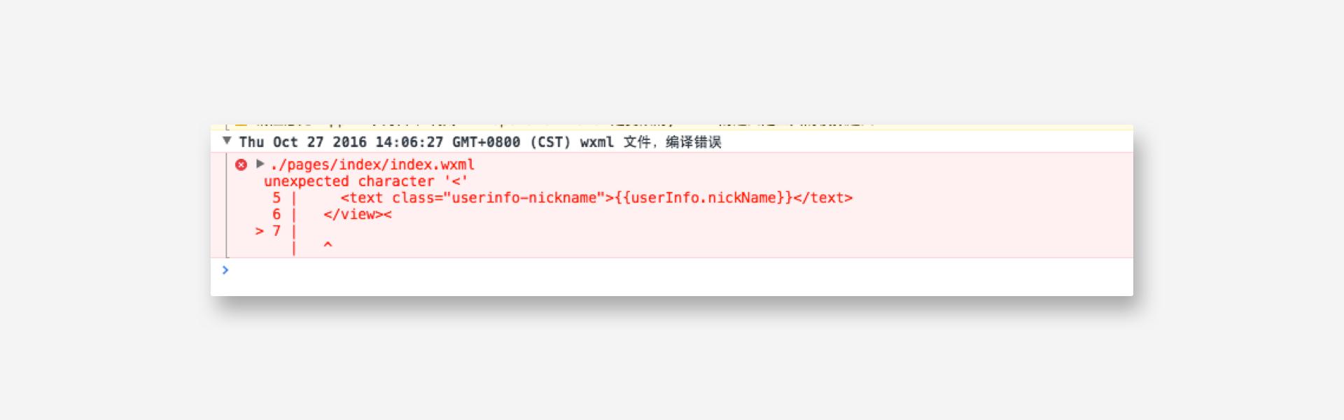 小程序错误输出
