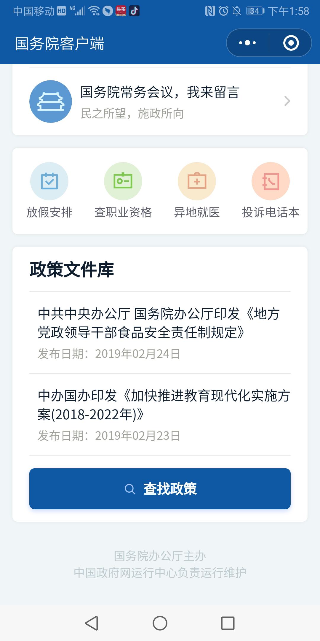 国务院客户端小程序政务文件库