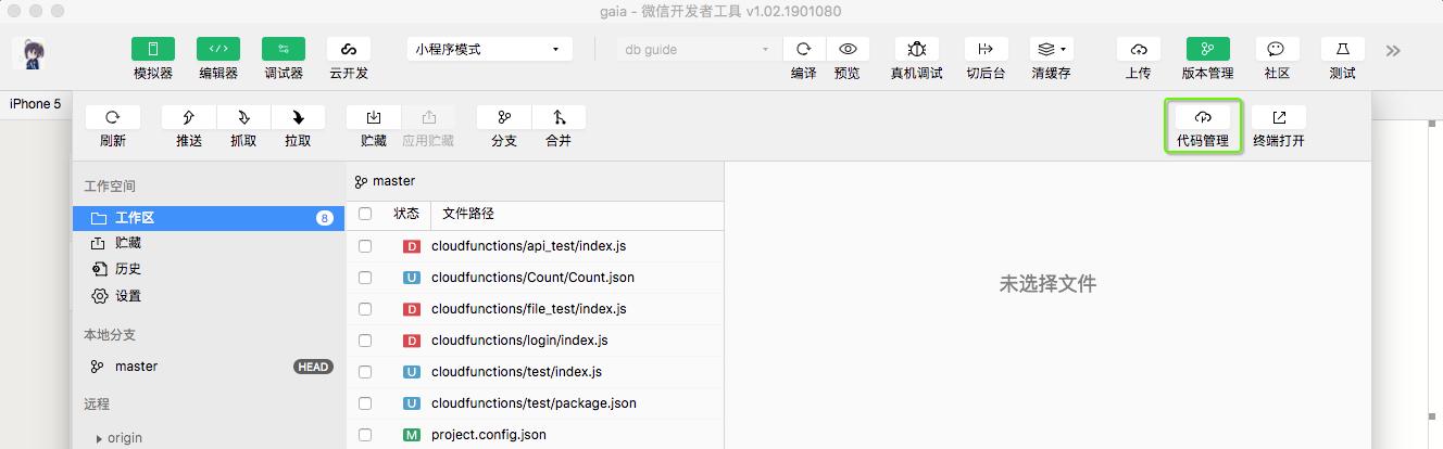 登录微信小程序代码管理