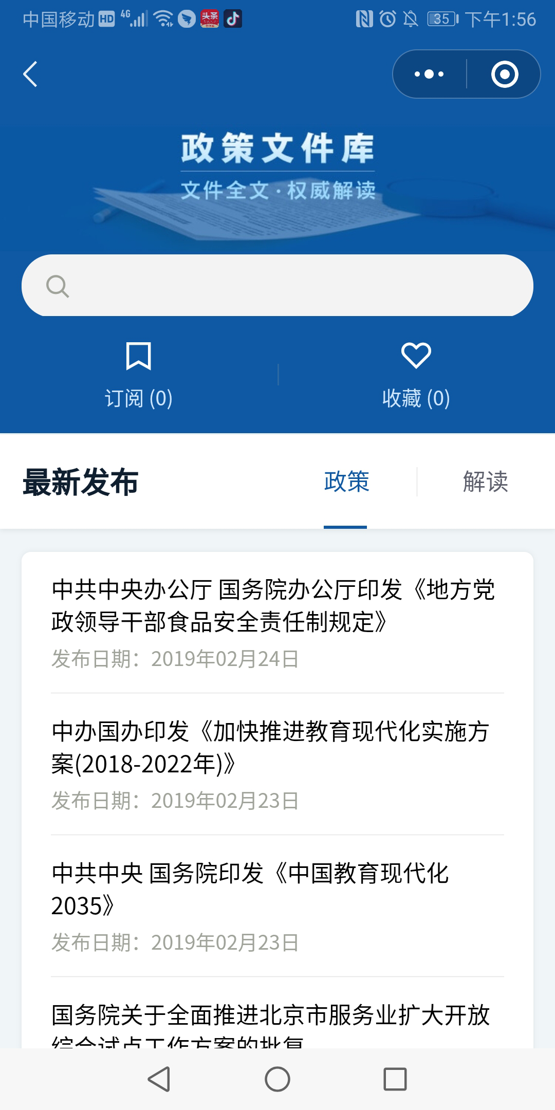 国务院客户端微信小程序政策文件库