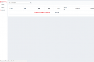 微信小程序订单栏目