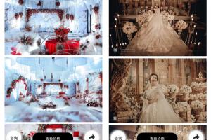 婚礼行业小程序