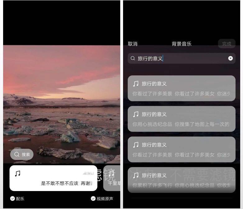 视频动态添加背景音乐搜索