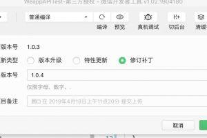 微信小程序插件收货地址