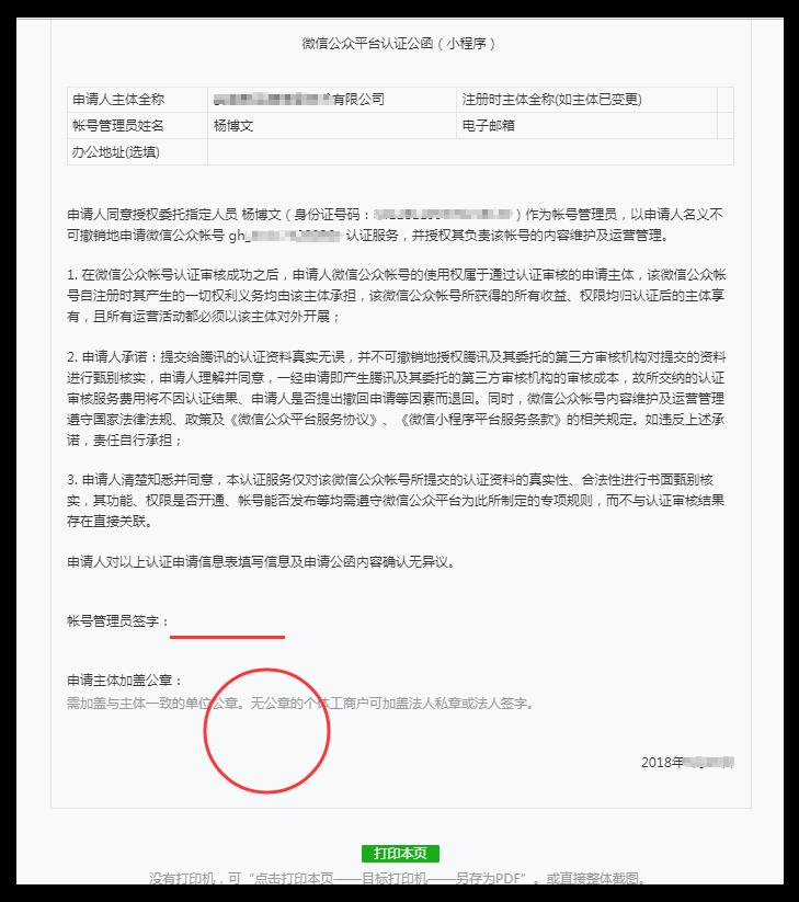 《组织机构代码证》