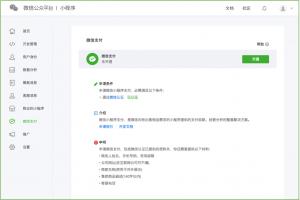 微信小程序申请微信支付教程