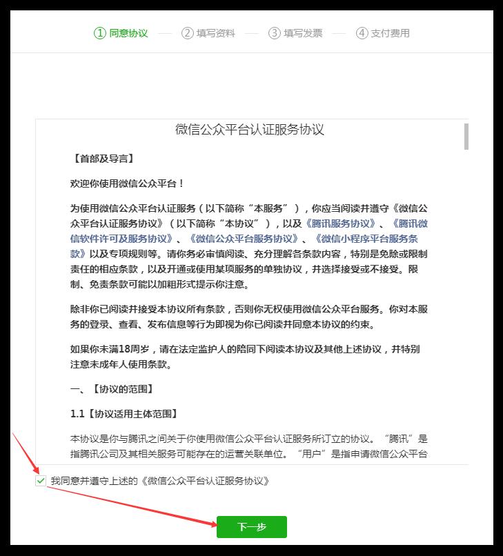 微信公众平台认证服务协议
