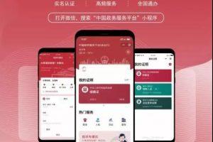 中国政务服务平台小程序