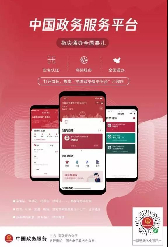 中国政务服务平台微信小程序简介