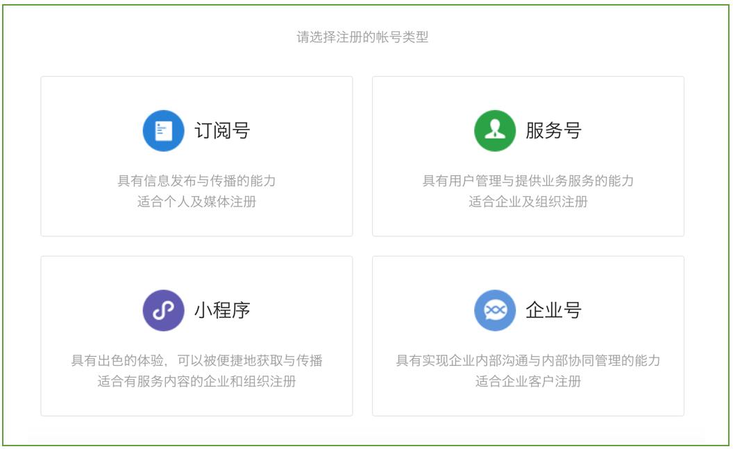 注册微信小程序账号
