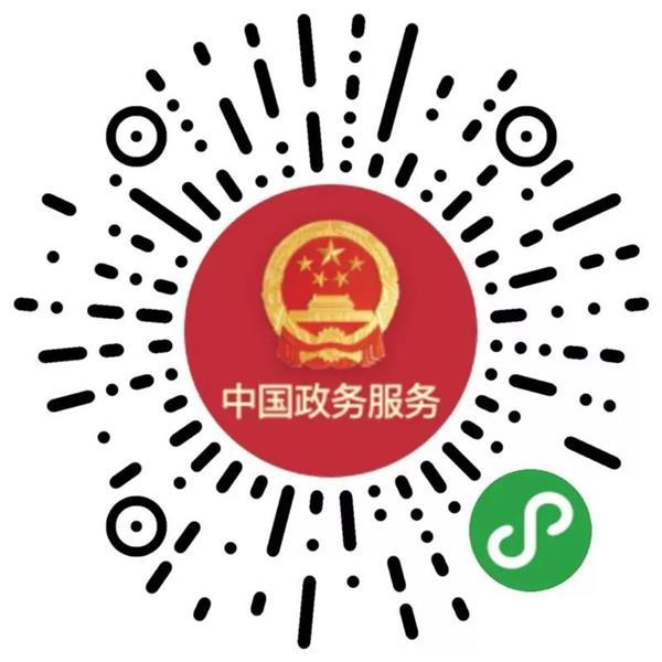 中国政务服务平台微信小程序入口