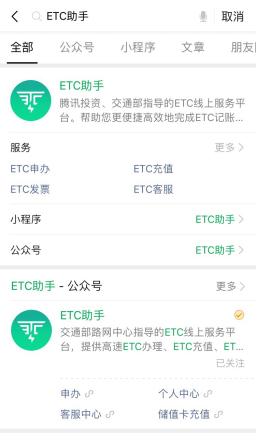 ETC助手小程序申办页面