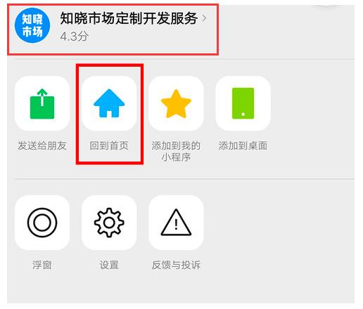 小程序菜单栏Android7.0.7