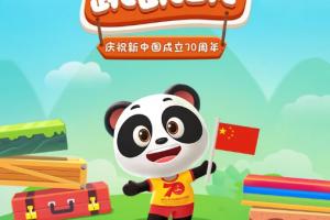 熊猫跳跳跳游戏小程序