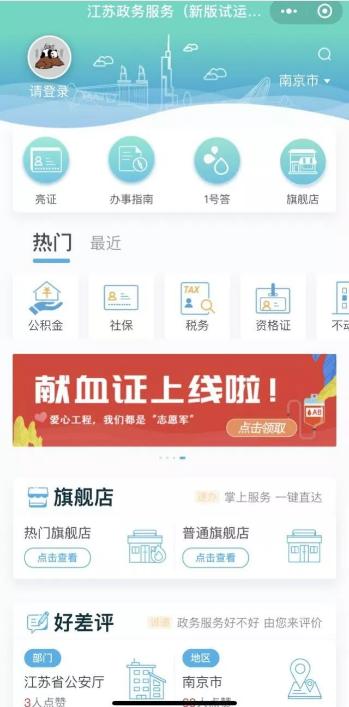 江苏政务服务小程序