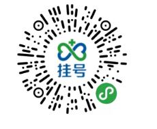 微医挂号平台小程序二维码