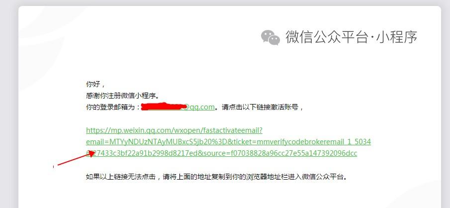 点击邮件验证