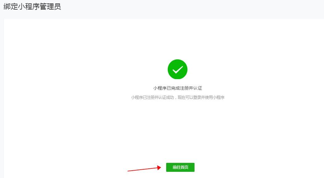 微信小程序已完成注册并认证