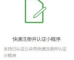 微信公众号快速注册并认证小程序