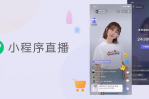 """微信小程序宣布加入""""广州直播带货一起上""""产业联盟"""
