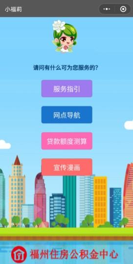 福州市上线住房公积金微信小程序