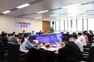 微信小程序订单可一键接入广州互联网法院立案通道