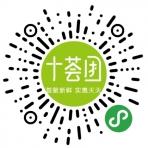 十荟团社区团购小程序平台